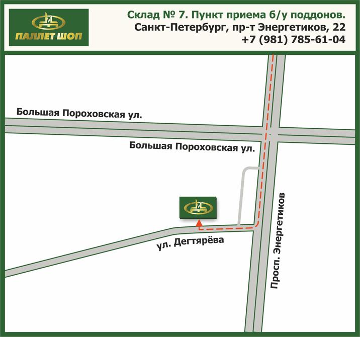 Переезде склада № 7 в г. Санкт-Петербург на новый адрес